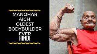 WORLD'S OLDEST BODYBUILDER | MANOHAR AICH | HINDI.