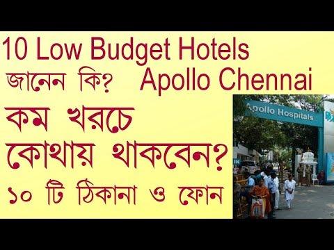 Hotels Near Chennai Apollo || কম খরচে হোটেল অ্যাপোলো চেন্নাই তে