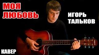 Игорь Тальков - Моя Любовь (Кавер)