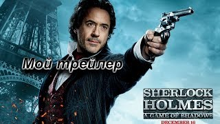 Шерлок Холмс игра теней мой трейлер