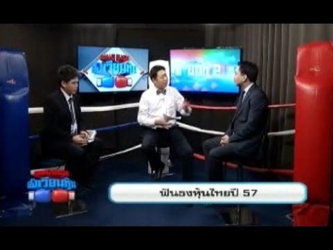 เซียนหุ้นวิเคราะห์ตลาดหุ้นไทยปี 57 เป็นอย่างไร