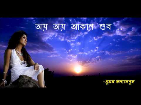 Bhupen Hazarika OI OI AKASH XUBO অয় অয় আকাশ শুব Suman Kalyanpur PRATIDHWANI