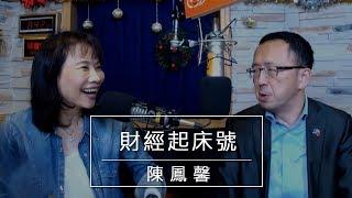 '19.01.08【財經起床號】蘇宏達教授談一週國際焦點
