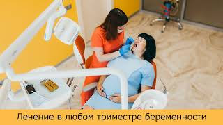Стоматология для беременных(, 2017-08-24T12:10:46.000Z)