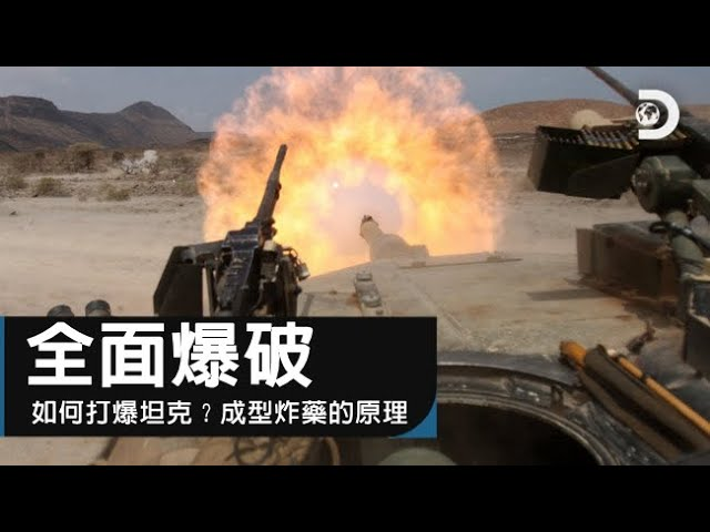 如何打爆坦克?改變歷史、戰場的爆裂科技,成型炸藥到底是怎麼運作的?《全面爆破》㇑The Explosion Show: how armor-piercing work?