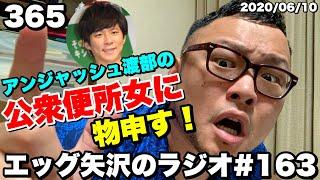 ラジオ 【世界一周ブログ】 http://www.eggyazawa.com/ 【無敵TVのチャンネル登録はコチラ】 http://www.youtube.com/user/eggyazawa?sub_confirmation=1 ☆高評価 ...