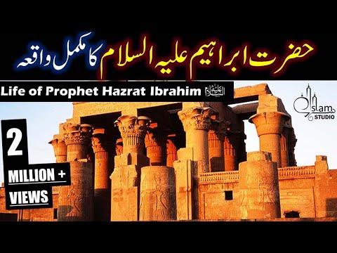 ibrahim As Story in Urdu Events of Prophet Ibrahim's life,,,