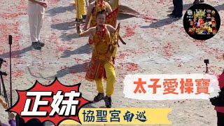 「協聖宮南巡」蓮花太子『操五寶』—高雄三鳳宮