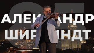 Александр Ширвиндт - 85/Скрипач на крыше