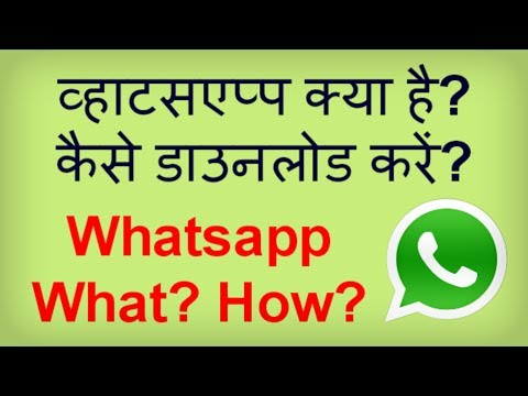 What is Whatsapp? How to use Whatsapp? Whatsapp kya hai aor kaise kare? Hindi video by Kya Kaise