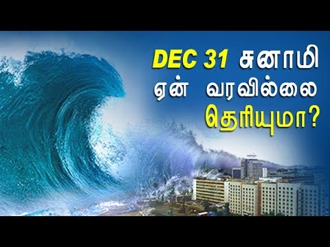 Dec 31 2017 : Tsunami Rumours Comes to an END