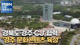 """'경북도·경주·CJ' 협력 """"경주 문화콘텐츠 …"""