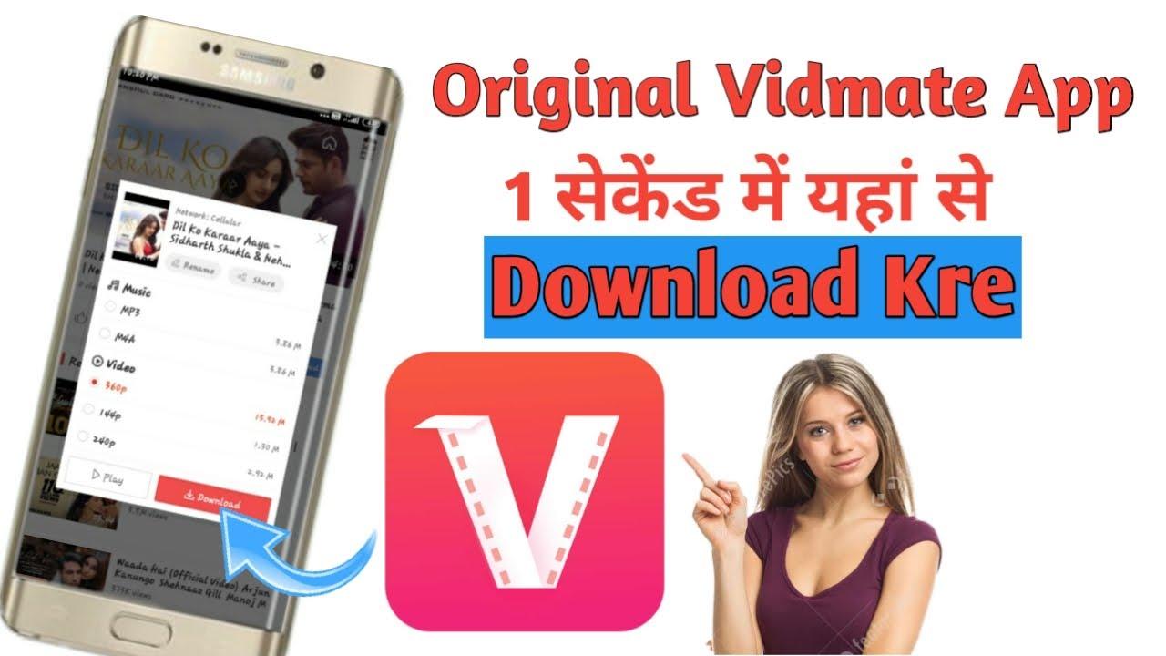 Vidmate kaise download kare | Original vidmate kaise download kare | How to download vidmate app