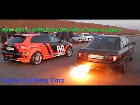 AUDI A80 Vs AUDI RS3;AUDI A80 Vs Subaru Legacy. БАТЛ! Заезды за 1е,2е и 3е место.......