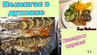 Пеленгас фаршированный овощами, в духовке! рыба без костей. Готовим вкусно.Tanya Vadimova