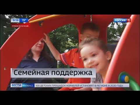 Кузбасские семьи начали получать единовременные выплаты на детей от 3 до 16 лет
