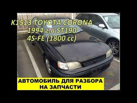 Выпрямление телевизора Toyota Carina 1993 год. Новосибирск. - YouTube