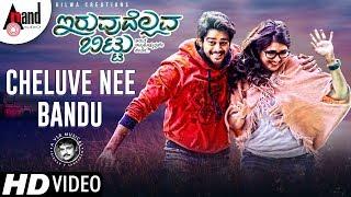Cheluve Nee Bandu |HD Video Song 2018 | Iruvudellava Bittu |Meghana Raj |Shri |Thilak |Shridhar V