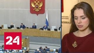 Смотреть видео Дума поддержала продление дачной амнистии в первом чтении - Россия 24 онлайн