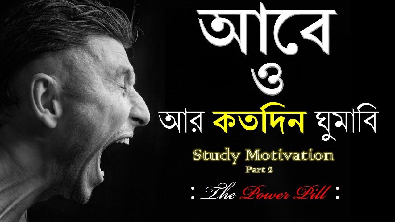 The Power Pill - RISE UP - Bengali Best Study Motivational Video Ever Part 2 - Power pill Motivation