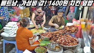 베트남, 1400원 치킨 덮밥