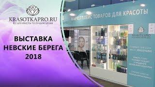Выставка «Невские берега» 2018...
