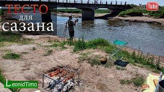 Рыбалка в Аргентине Испытание лучшего теста для ловли САЗАНА и КАРПА Leonid Timo