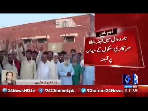 24 Breaking: The land mafia illegally captured government school grounds in Narowal