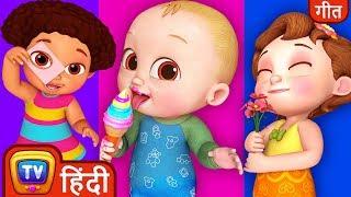पाँच इंद्रियाँ गाना (Five Senses Song) - Hindi Rhymes For Children - ChuChu TV