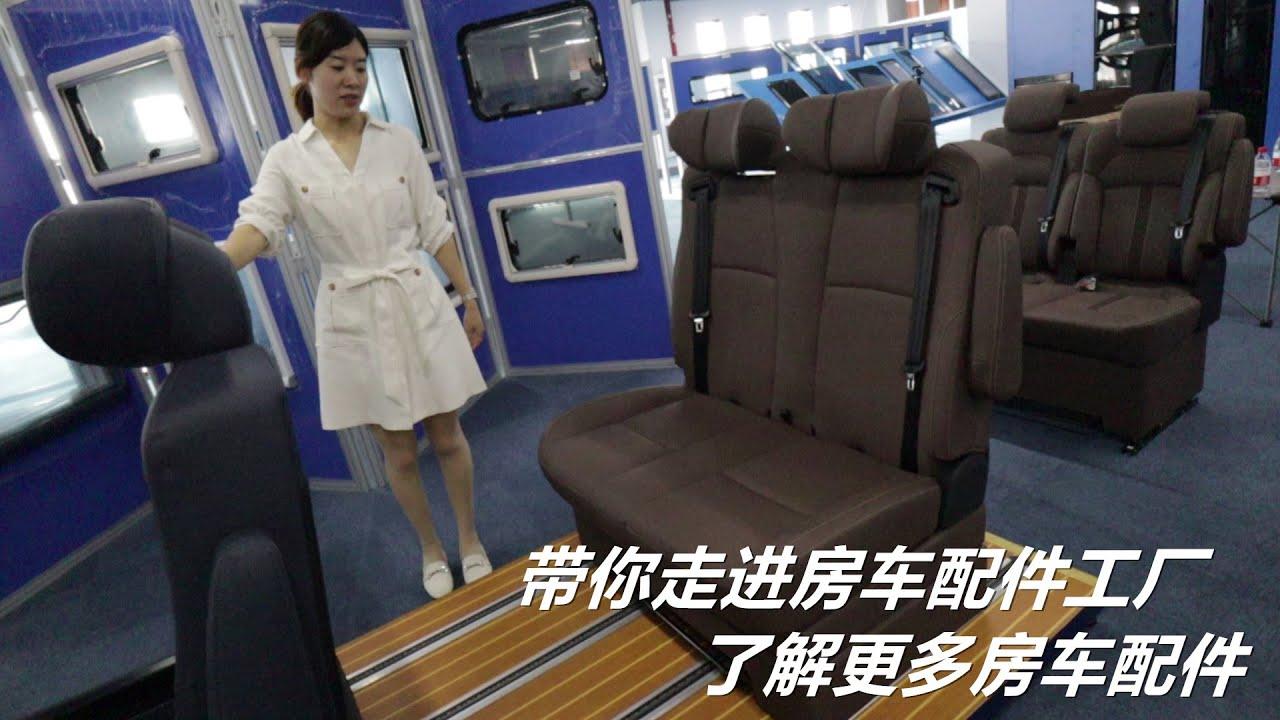 带你了解更多房车零配件,只要中国人想做一个事情肯定可以做的很好,目前来说是国内最大的房车零配件公司,很多产品目前都是出口为主。