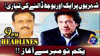 Mega Surprise? ---News Headlines | 09:00 PM | 20 October 2018 | Lahore Rang