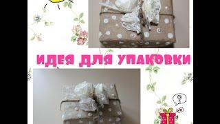 идея для оформления подарка + цветы своими руками SURPRISE(Привет! в этом видео я покажу вам очень красивую и простую идею того как оформить подарок! еще больше идей..., 2015-08-14T17:44:54.000Z)