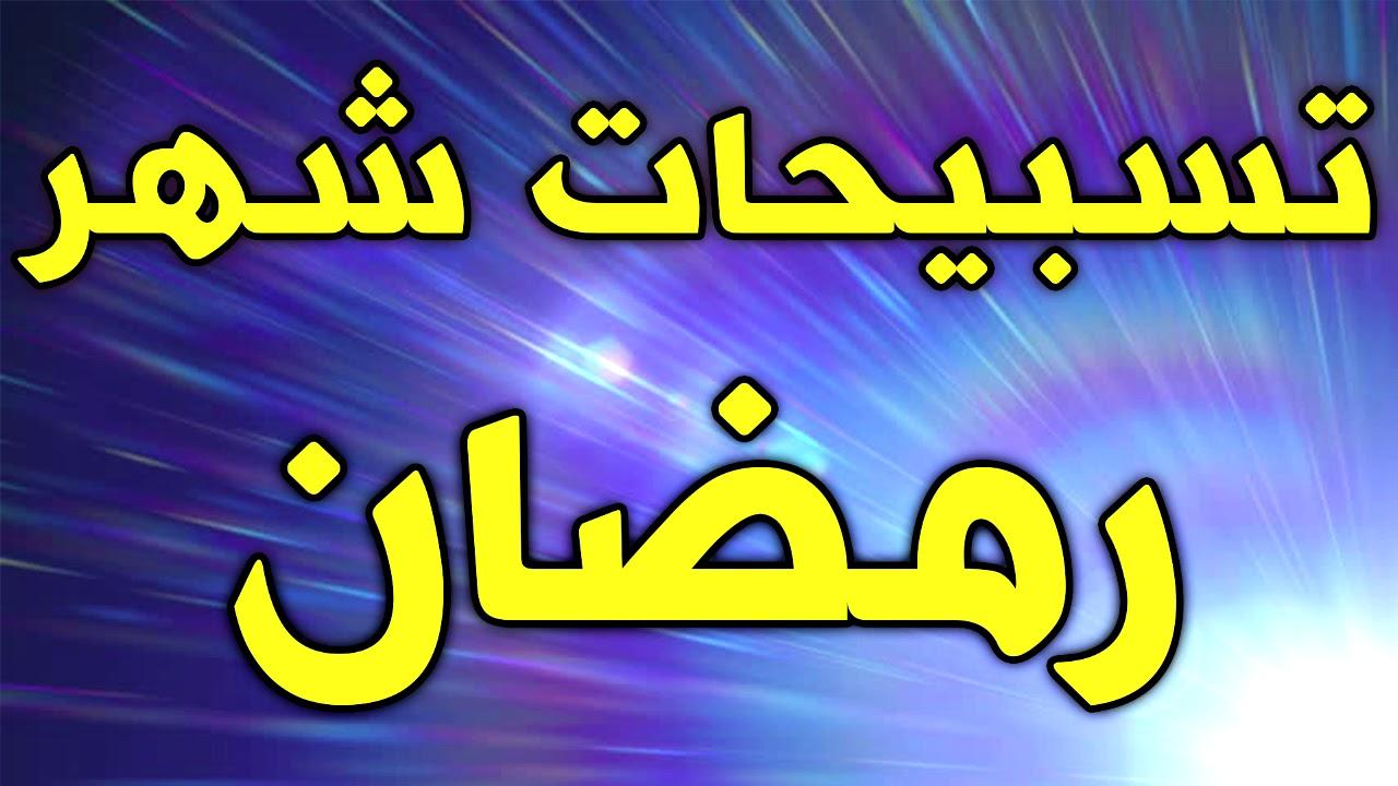 تسبيحات شهر رمضان التسبيحات العشر في شهر رمضان ادعية رمضان Youtube