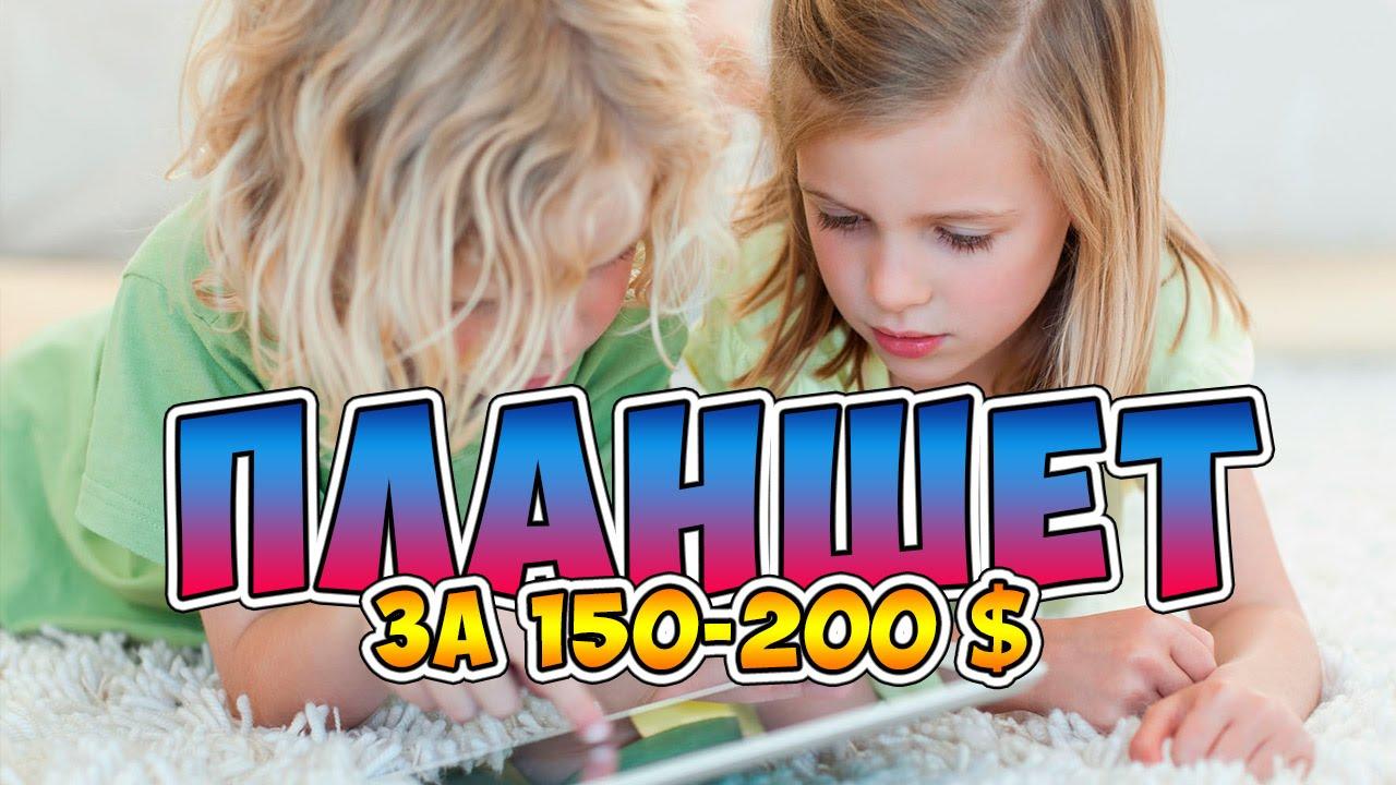 Интернет магазин планшетников в москве с лучшими ценами. Купить хороший и недорогой планшетник в москве в интернет магазине: дешевые планшеты со скидками.