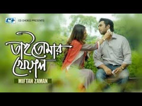 Tai Tomar Kheyal | Full HD Song | 2017 New Song