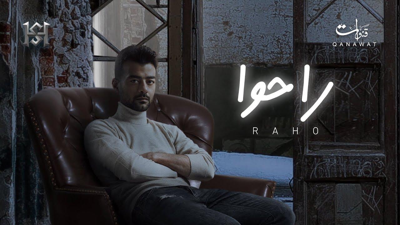 Haytham Shaker - Raho | 2019 | هيثم شاكر - راحوا