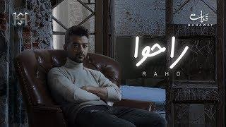 Haytham Shaker - Raho | هيثم شاكر - راحوا