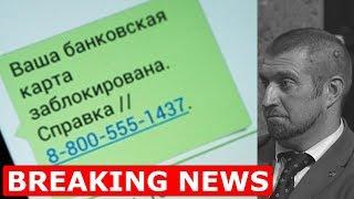 Банки требуют подтверждения переводов до 1000 рублей? Первый канал учит экономить. Дмитрий Потапенко