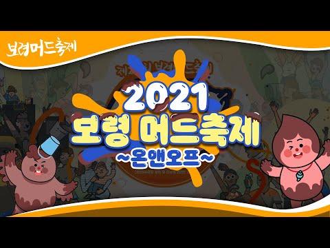 [2021보령머드축제] 제24회 온앤오프 보령머드축제! Mud From Home & Enjoy Safe Boryeong