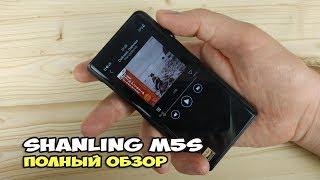 Shanling M5S - мягкость и музыкальность. Полный обзор