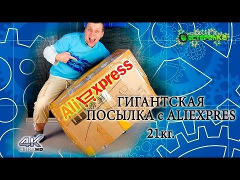 Гигантская посылка с ALIEXPRESS 21кг. (кресло руководителя)