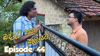 Baddata Saha Kuliyata | Episode 44 - (2018-03-12) | ITN Thumbnail