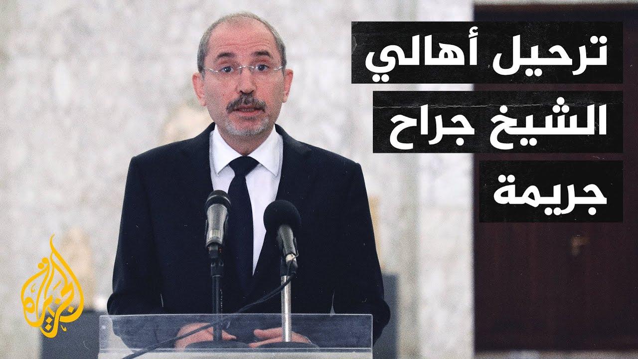 الصفدي: الفلسطينييون المهددون بالرحيل هم المالكون الشرعيون لبيوتهم  - نشر قبل 2 ساعة