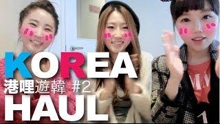 【BrenLui大佬B】港喱遊韓 #2 土生土長的韓妞們好用推介 KOREA HAUL Thumbnail