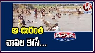 Public Looted Fishes From A Pond In Mahabubabad District  Teenmaar News