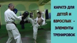 КАРАТЭ КИОКУШИНКАЙ - элементы тренировки для Детей и Взрослых ( KYOKUSHIN KARATE -TRAINING  )