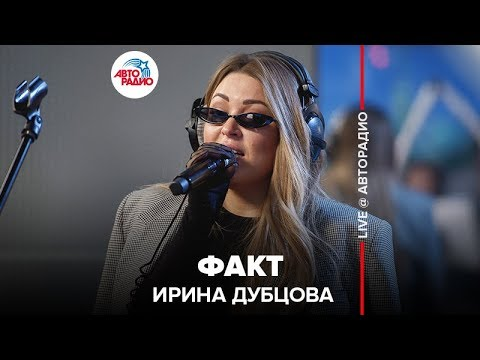 🅰️ Ирина Дубцова - Факт (LIVE @ Авторадио)