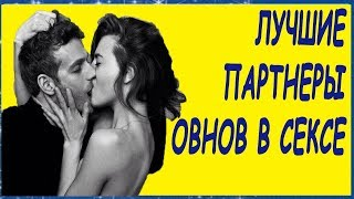 видео Совместимость Овна и Рака: в любви, в браке, в сексе. Совместимость мужчины и женщины знаков Овен и Рак.