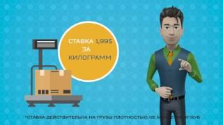 видео Доставка сборных грузов из Китая