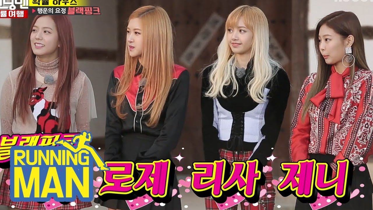 Look At The Running Man Blackpink Starred In As A Rookie Running Man Ep